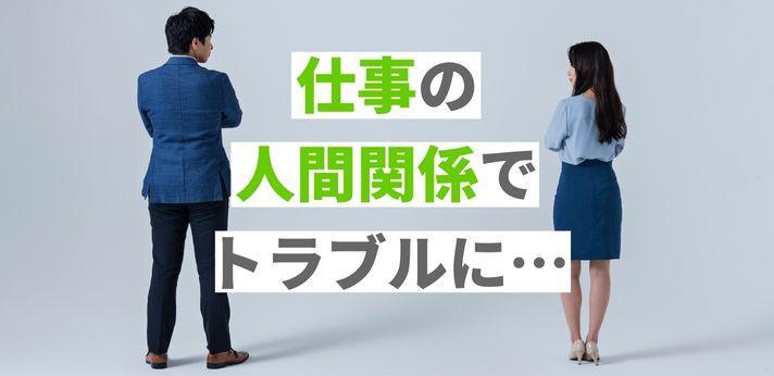 仕事の人間関係のトラブルは解決できる!?の画像