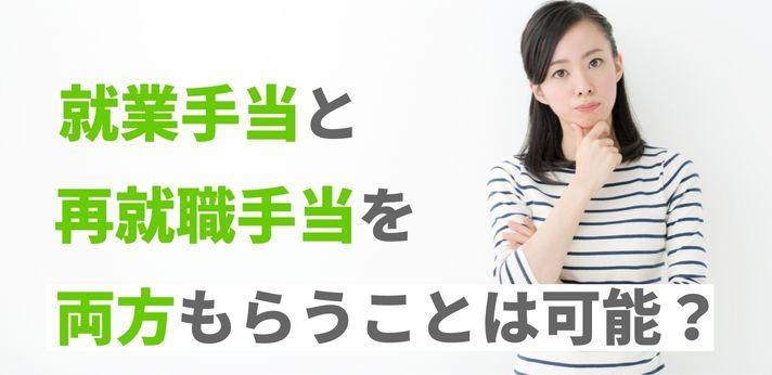 雇用保険の中の就業手当や再就職手当を賢く利用するにはの画像