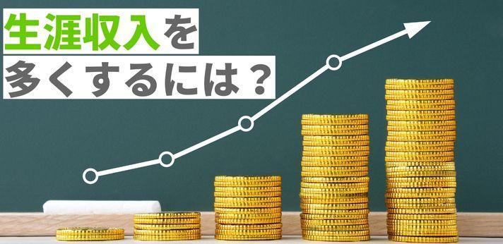 生涯収入を多くするためにはどうすればいいのか?の画像