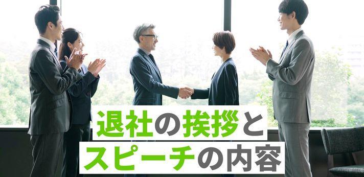 退社した時の挨拶の方法とスピーチやメールの内容の画像