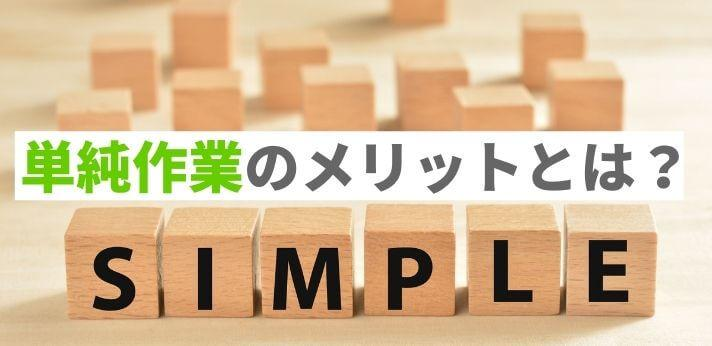 単純作業のメリット・デメリットとは?コツや向いている人の特徴を解説の画像