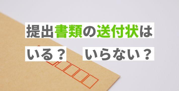 書類送付状の作成の仕方と、送付するタイミングとはの画像
