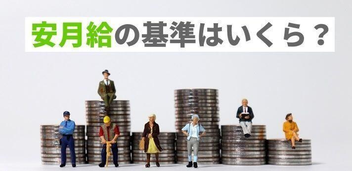 安月給の基準はいくら?高収入を得られない人の特徴や抜け出す方法を解説の画像