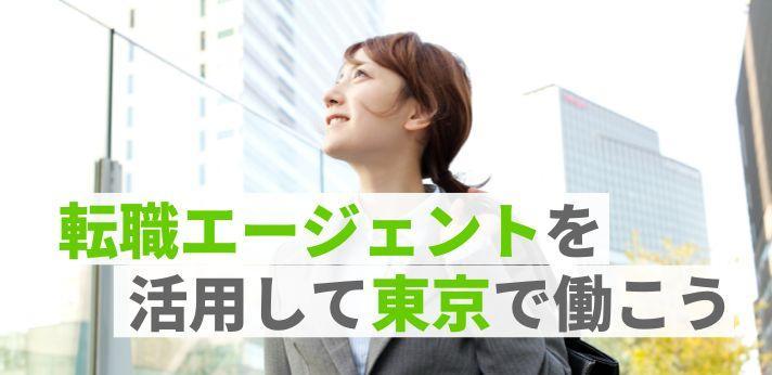 転職エージェントを活用して東京で働こう!の画像