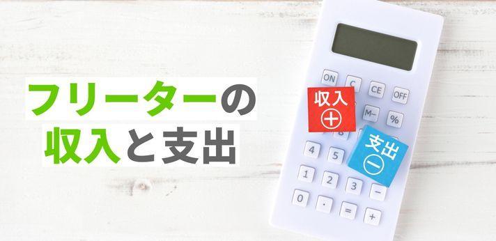フリーターの収入と支出で注意するポイントの画像
