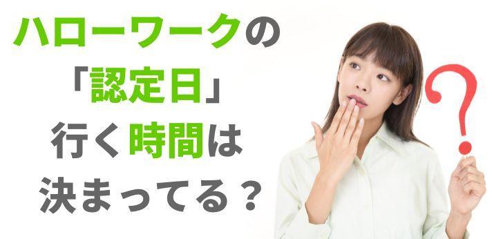 ハローワークの「認定日」、行く時間は決まってる?の画像