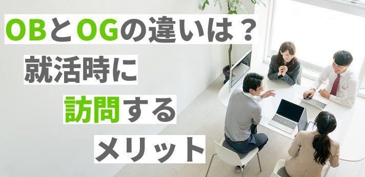 OBとOGの違いは?就活時に訪問するメリットの画像