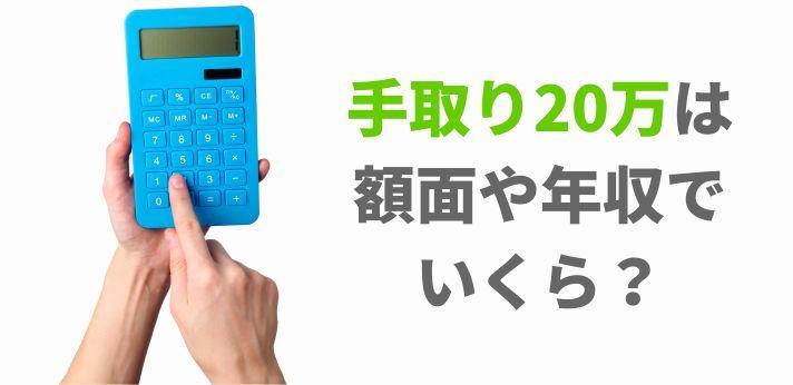 手取り20万円の額面年収はいくら?ボーナス込みでの概算方法をご紹介の画像