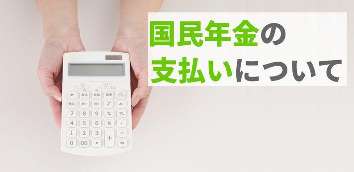 国民年金の支払いについて解説!年金の仕組みとはの画像