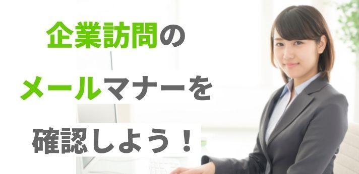 企業への訪問依頼メール、正しいマナーで送れてますか?の画像