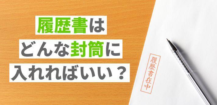 その封筒の色大丈夫?後悔しない履歴書の送り方の画像