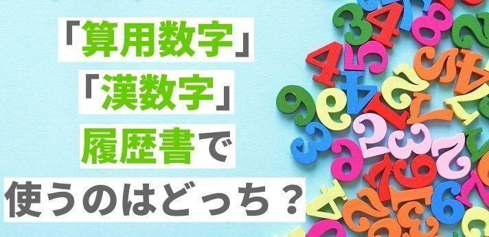 「算用数字」と「漢数字」、履歴書で使うのはどっち?の画像