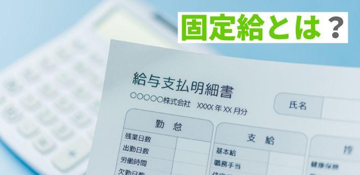 固定給とは?手取りや歩合給との違いを知ろう!の画像