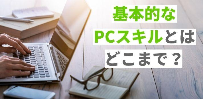 PCスキルをアップさせる方法とは?おすすめの資格もあわせて紹介!の画像