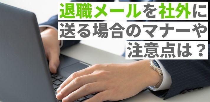 社外と社内に送る退職メール…マナーや注意点は?の画像