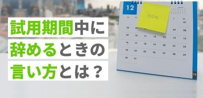 試用期間中に辞めるときの言い方とは?円満退職に向けて手順を解説の画像