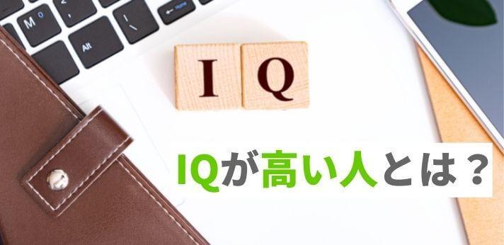 IQが高い人とは?共通する10個の特徴や知能指数を高める方法を紹介の画像