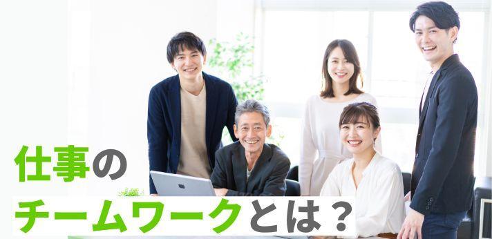 仕事のチームワークとは?個人プレーにない利点とはの画像