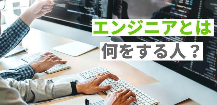 ITエンジニアとはどんな仕事?12の職種と仕事内容について解説の画像