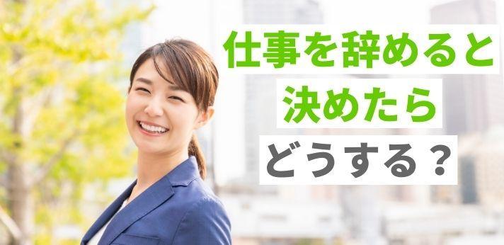 仕事を辞める際の流れとは?転職のステップをご紹介の画像