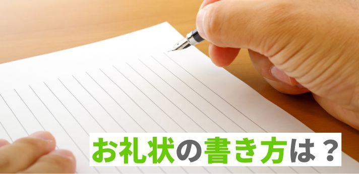 お礼状の書き方とは?面接後や内定後に出さなければならないのかの画像