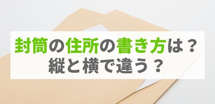書類を入れる封筒…住所や宛名の書き方は?の画像