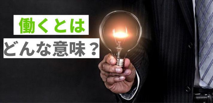 働くとはどんな意味?理由を明確にする必要性と満足度の高い仕事の探し方の画像