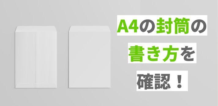 封筒の書き方を確認!A4の書類を郵送する場合の画像