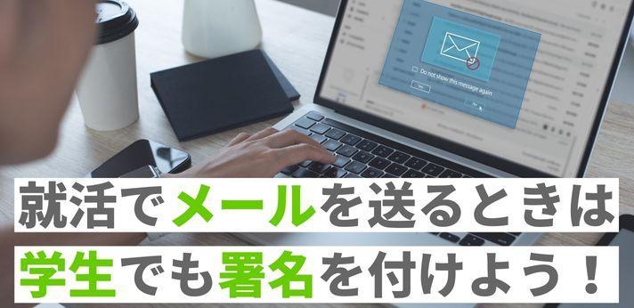 就活中の学生はどう署名する?ビジネスメールのマナーの画像