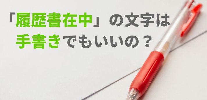 「履歴書在中」の文字は手書きでもいいの?の画像