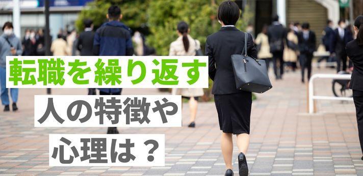 転職を繰り返す…その先にある大きなリスクとは?の画像