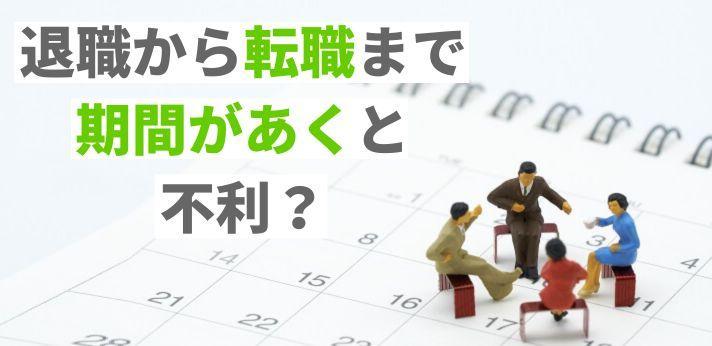転職で離職期間があくと不利になる?仕事のブランクを面接で伝えるコツの画像