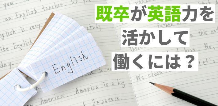 既卒の就活で評価される英語力は?TOEICの点数や求人を探す流れも解説の画像