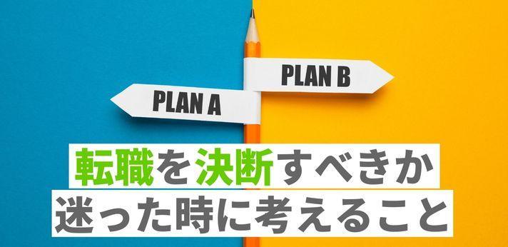 転職を決断すべきか否か迷った時に考えるべきこととは?の画像