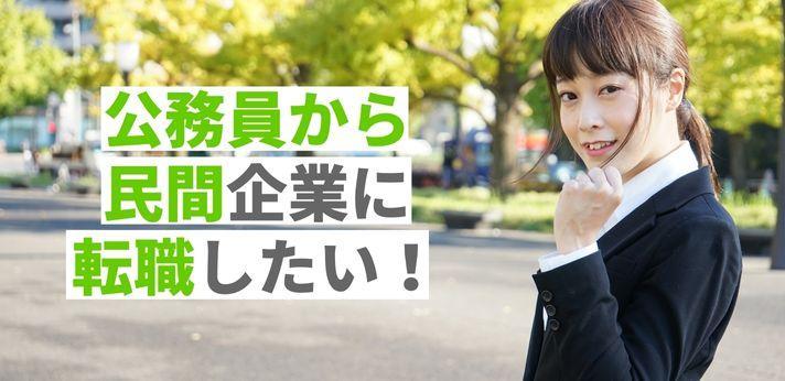 公務員から民間企業に転職したい!決断は早めに下そうの画像