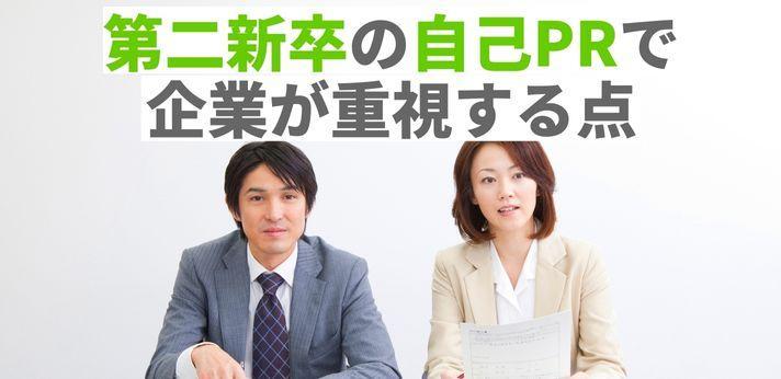 第二新卒の自己PRで企業が重視する点とは?の画像