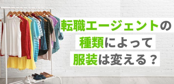 転職エージェントの種類によって服装は変える?利用の基本を解説の画像