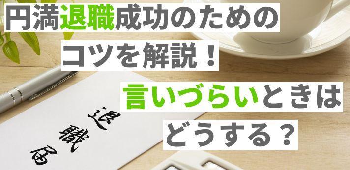 円満退社成功のための10のコツを解説 どんなメリットがあるの?の画像