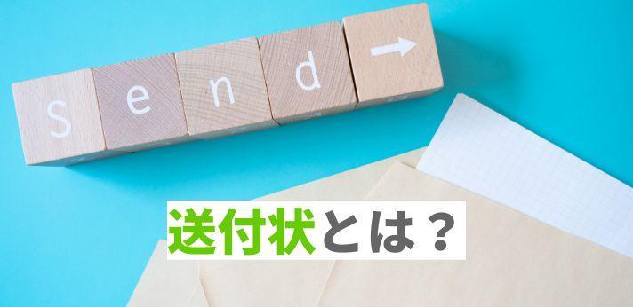 応募書類につける送付状は、どう書く?の画像