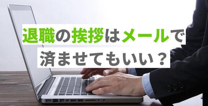 退職の挨拶をメールでするときのマナーは?の画像