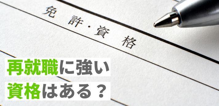 再就職に役立つ資格には何があるの?の画像