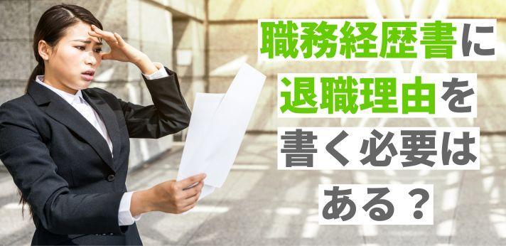 職務経歴書の退職理由の正しい書き方は?状況別の例文も紹介!の画像