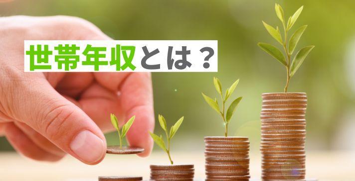 将来設計を考えるなら、「世帯年収」を知っておこうの画像