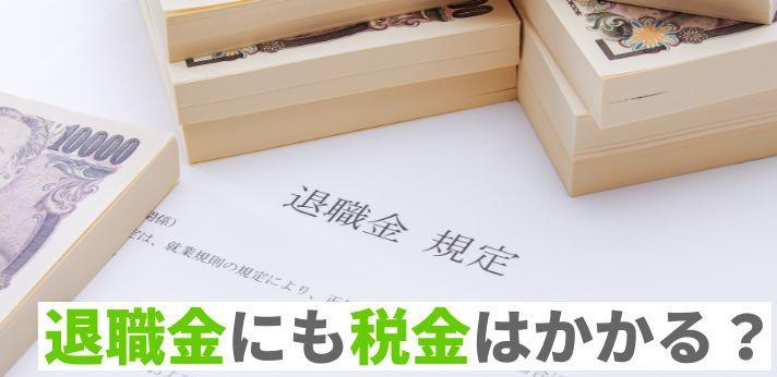 退職金にも税金はかかる!計算方法と注意点のまとめの画像