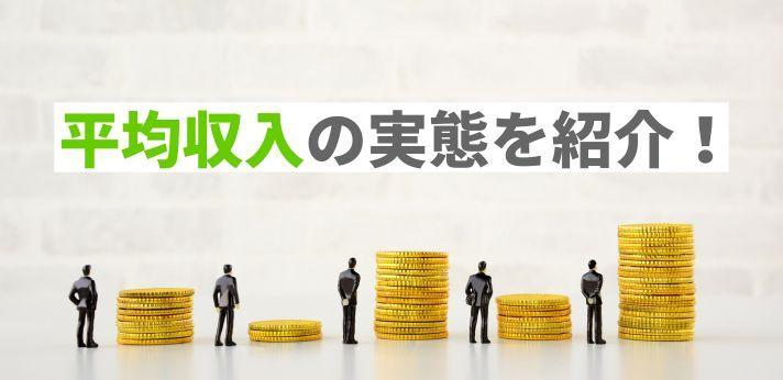 日本人の平均収入の実態を紹介!手取りとの違いや年収を上げる方法も解説!の画像