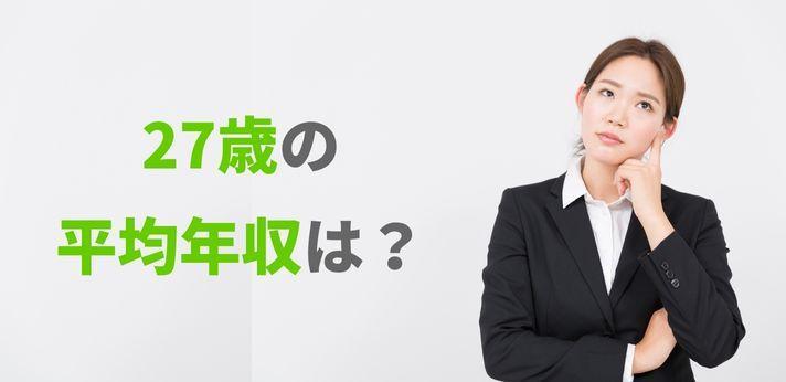 27歳の平均年収はいくら?中央値や手取り額は?年収アップの方法も解説の画像