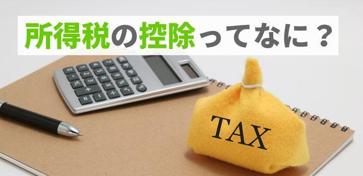 所得税の控除ってなに?仕組みと計算方法を知ろうの画像
