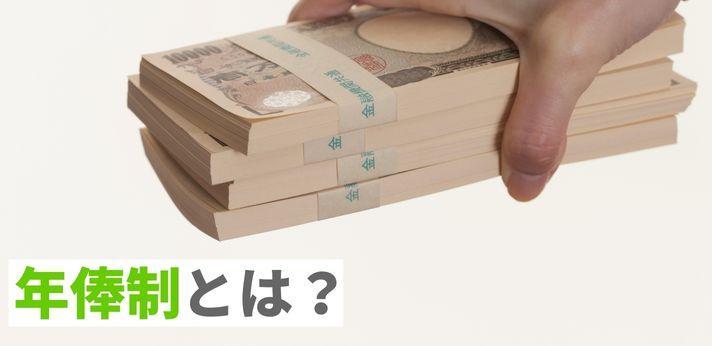 年俸制にメリットはある?制度の詳細を解説の画像