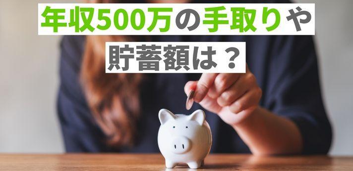 年収500万…「手取り」っていくらになるの?の画像