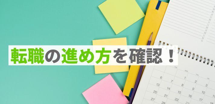 転職活動の進め方とは?転職を成功させるコツの画像